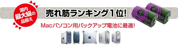 売れ筋ランキング1位!Macパソコン用バックアップ電池に最適!